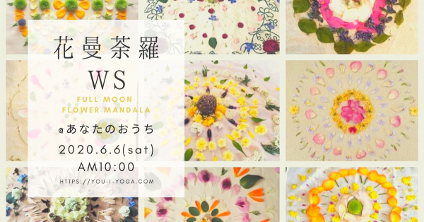 花曼荼羅WS *full moon flower mandala * @あなたのおうち